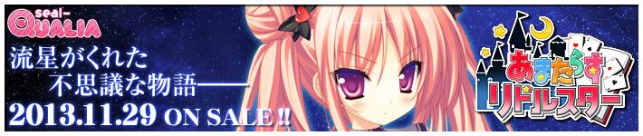 【あまたらすリドルスター】2013年11月29日発売予定!!